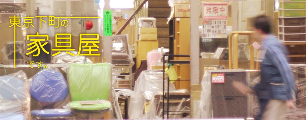 東京下町の家具屋です。